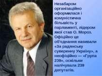 Незабаром організаційно оформилася і комуністична більшість у парламенті, лід...