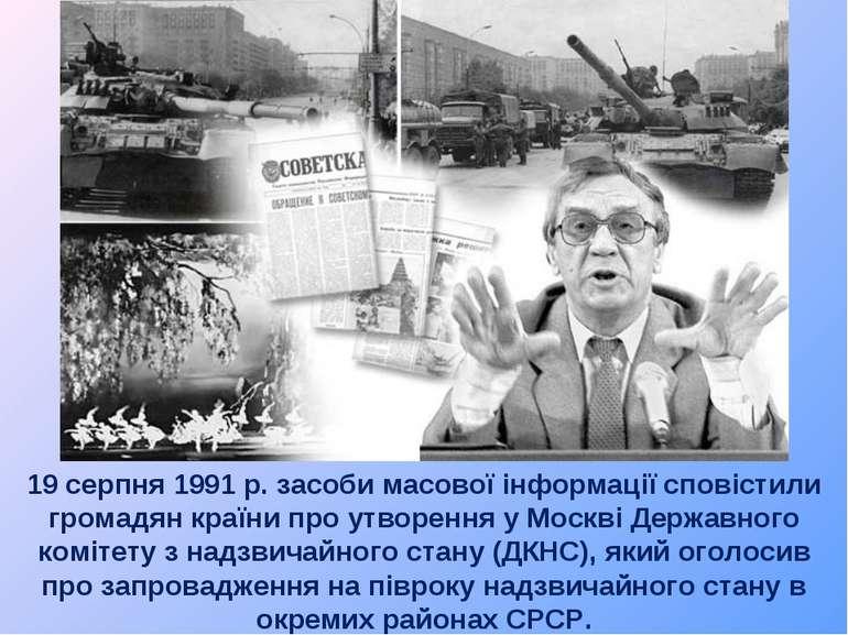 19 серпня 1991 р. засоби масової інформації сповістили громадян країни про ут...