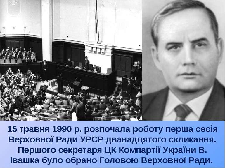 15 травня 1990 р. розпочала роботу перша сесія Верховної Ради УРСР дванадцято...