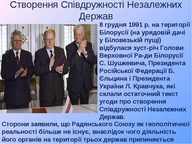 Створення Співдружності Незалежних Держав 8 грудня 1991 р. на території Білор...