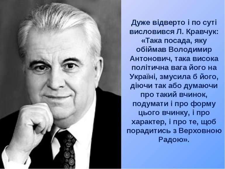 Дуже відверто і по суті висловився Л. Кравчук: «Така посада, яку обіймав Воло...
