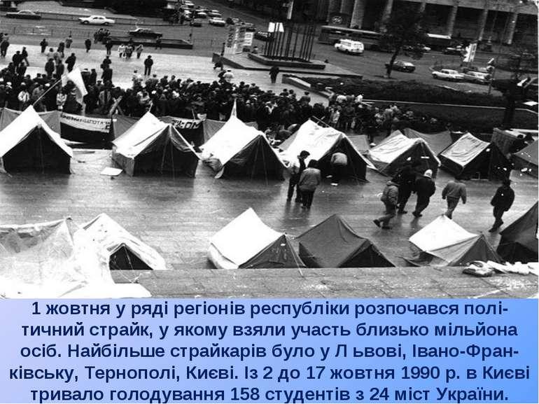 1 жовтня у ряді регіонів республіки розпочався полі-тичний страйк, у якому вз...