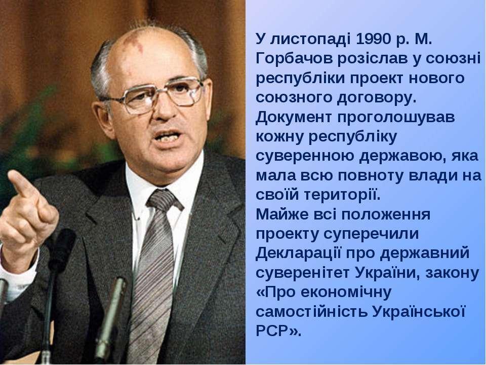 У листопаді 1990 р. М. Горбачов розіслав у союзні республіки проект нового со...