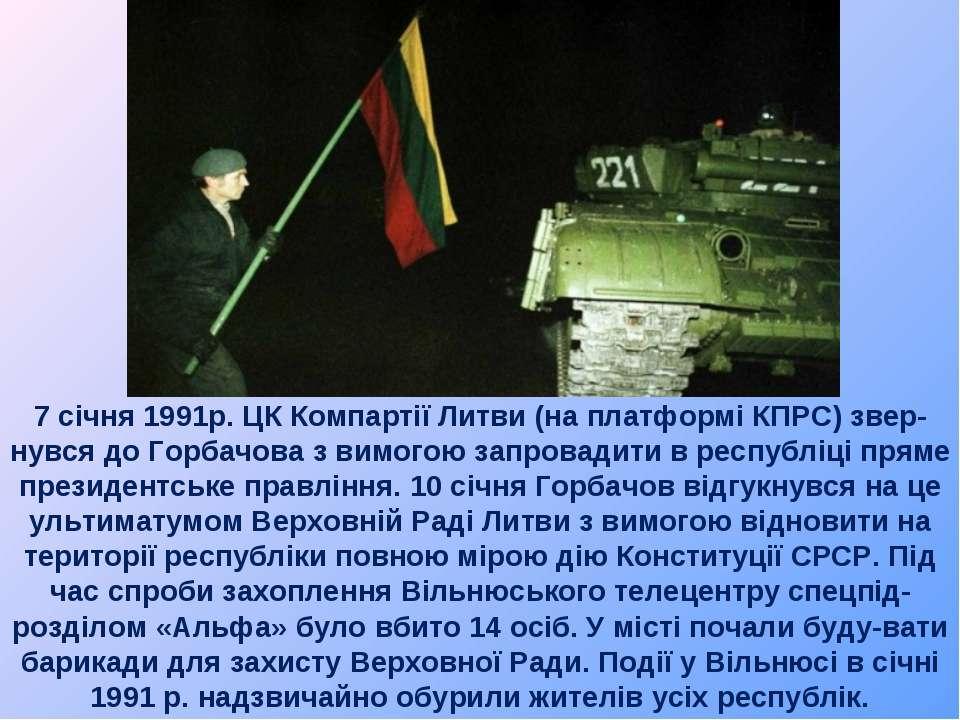 7 січня 1991р. ЦК Компартії Литви (на платформі КПРС) звер-нувся до Горбачова...