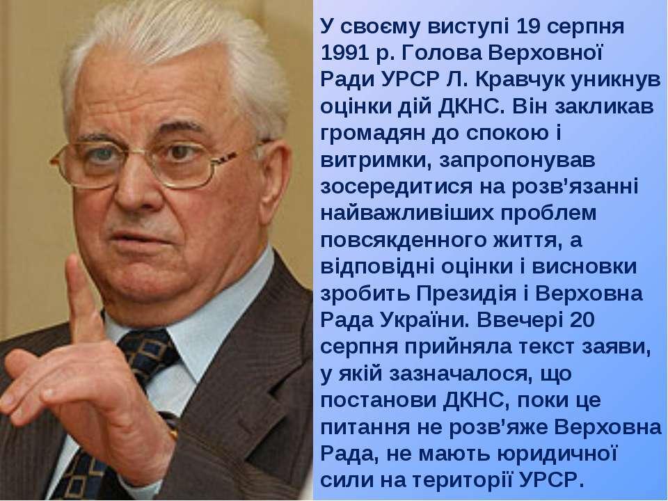 У своєму виступі 19 серпня 1991 р. Голова Верховної Ради УРСР Л. Кравчук уник...
