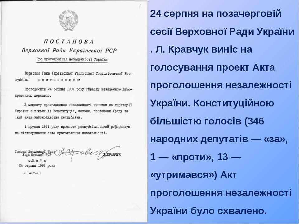 24 серпня на позачерговій сесії Верховної Ради України . Л. Кравчук виніс на ...