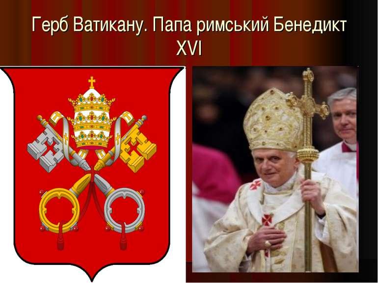 Герб Ватикану. Папа римський Бенедикт XVI