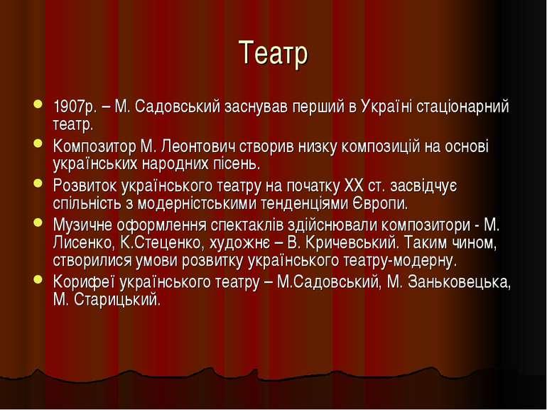 Театр 1907р. – М. Садовський заснував перший в Україні стаціонарний театр. Ко...