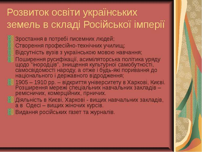 Розвиток освіти українських земель в складі Російської імперії Зростання в по...