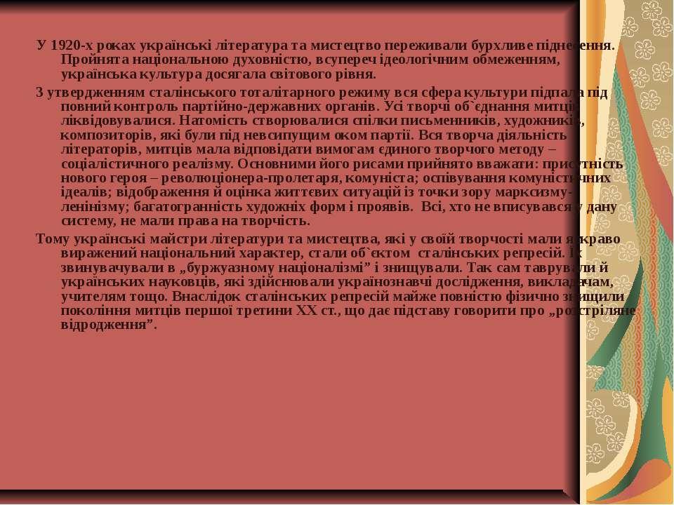 У 1920-х роках українські література та мистецтво переживали бурхливе піднесе...