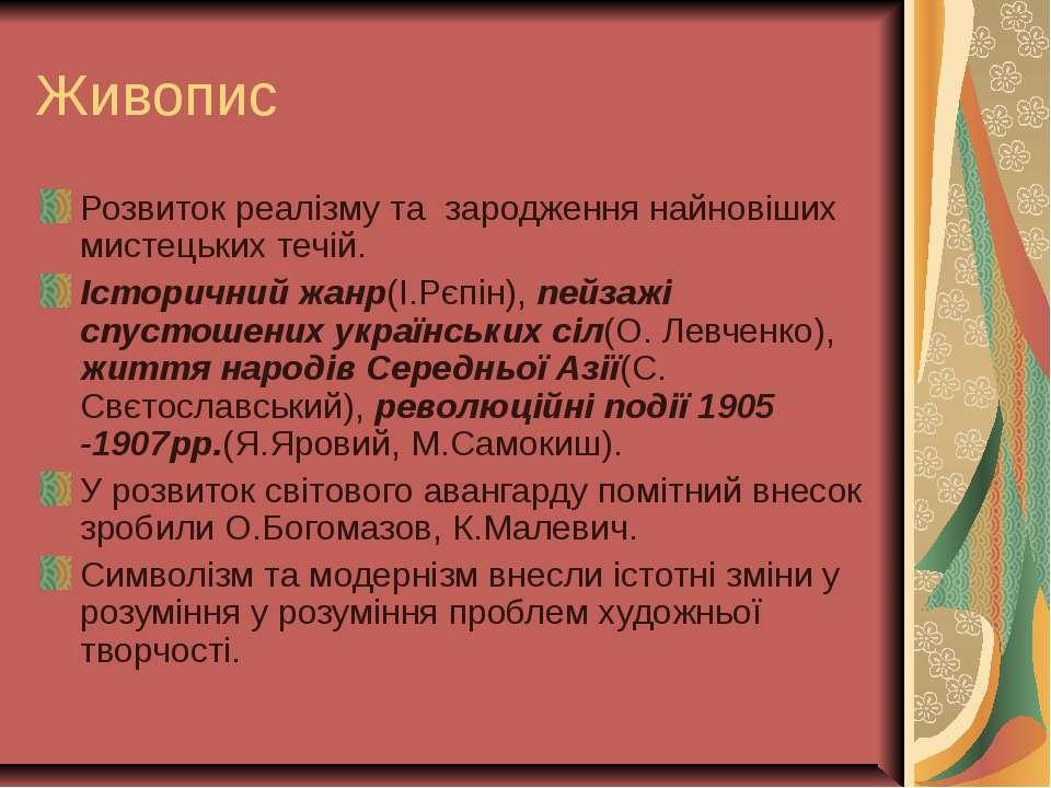 Живопис Розвиток реалізму та зародження найновіших мистецьких течій. Історичн...