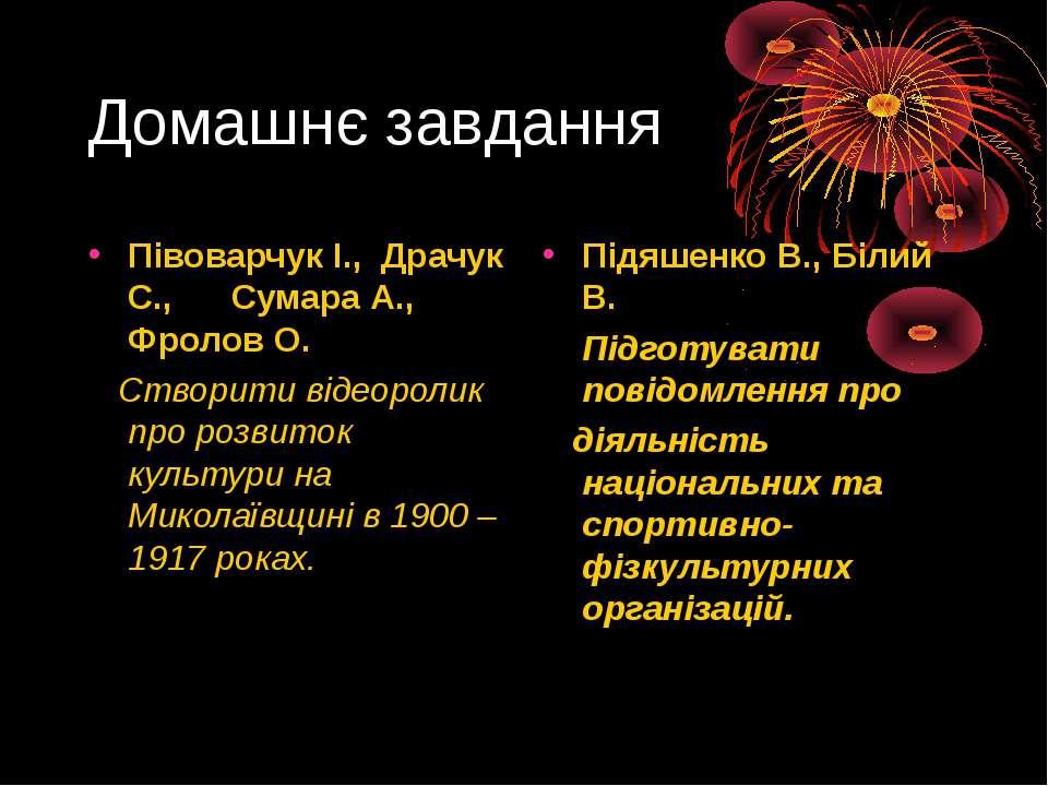 Домашнє завдання Півоварчук І., Драчук С., Сумара А., Фролов О. Створити віде...