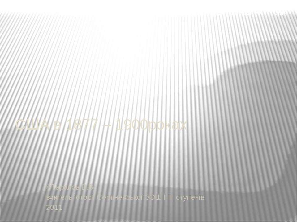 США в 1877 – 1900роках ©Тарасов В.В. вчитель історії Серпневської ЗОШ І-ІІІ с...