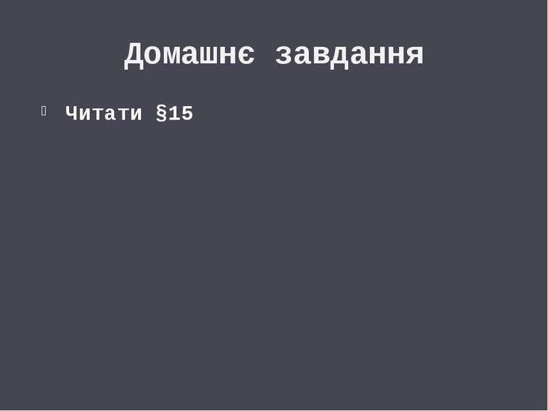 Домашнє завдання Читати §15