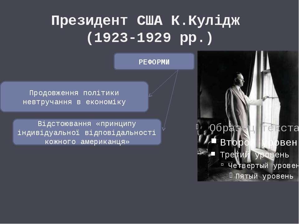 Президент США К.Кулідж (1923-1929 рр.) РЕФОРМИ Продовження політики невтручан...