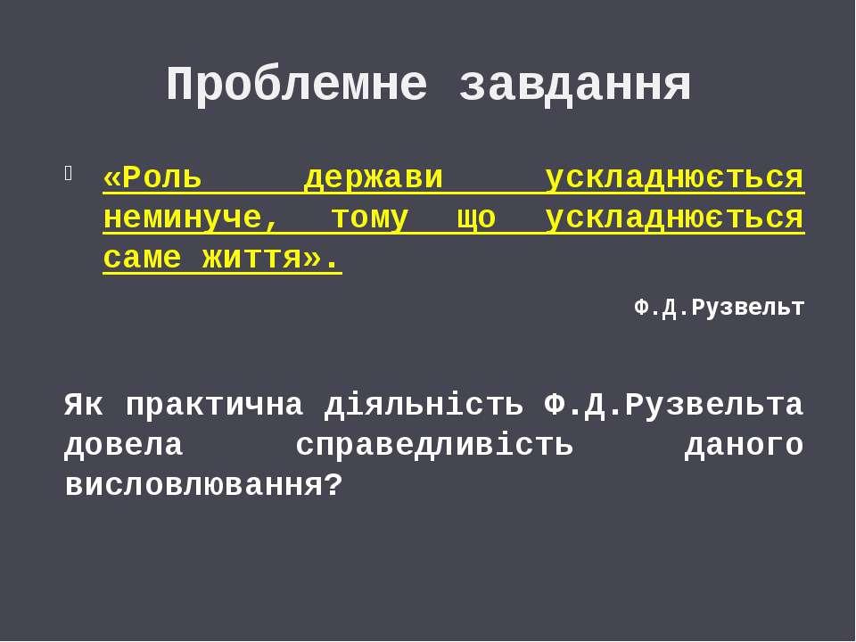 Проблемне завдання «Роль держави ускладнюється неминуче, тому що ускладнюєтьс...