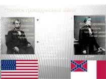 Початок громадянської війни Приводом для громадянської війни стало обрання пр...