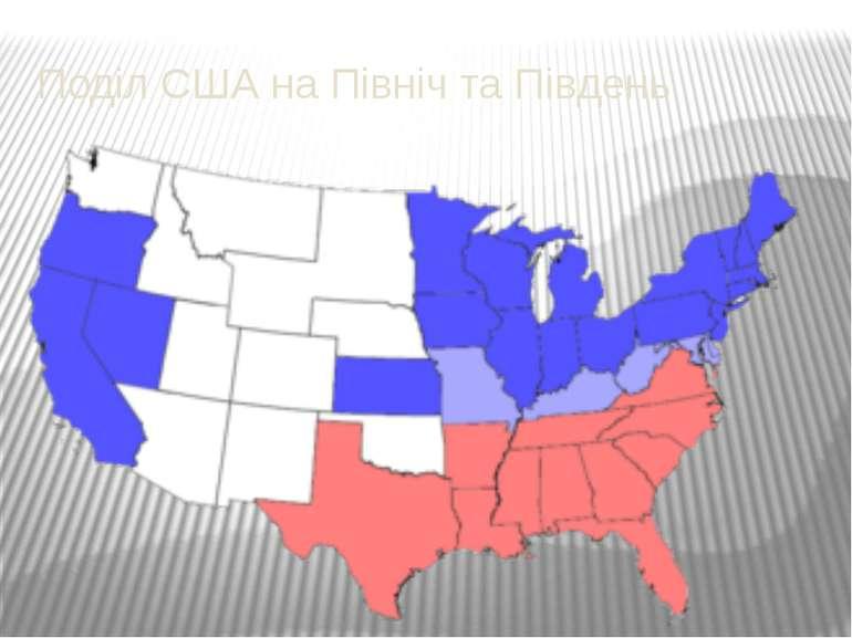 Поділ США на Північ та Південь