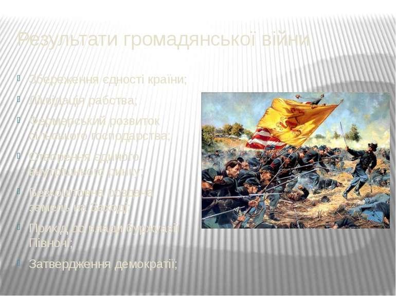 Результати громадянської війни Збереження єдності країни; Ліквідація рабства;...