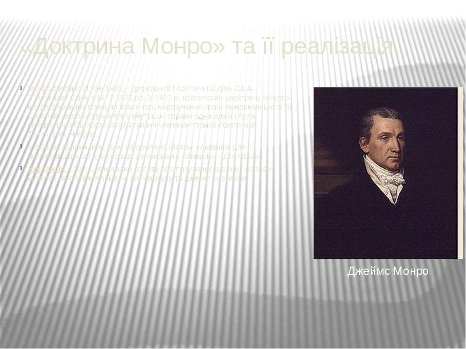 «Доктрина Монро» та її реалізація. Монро Джеймс (1758-1831) - державний і пол...