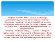 У першій половині XVI ст. соціальна структура українського суспільства мала с...