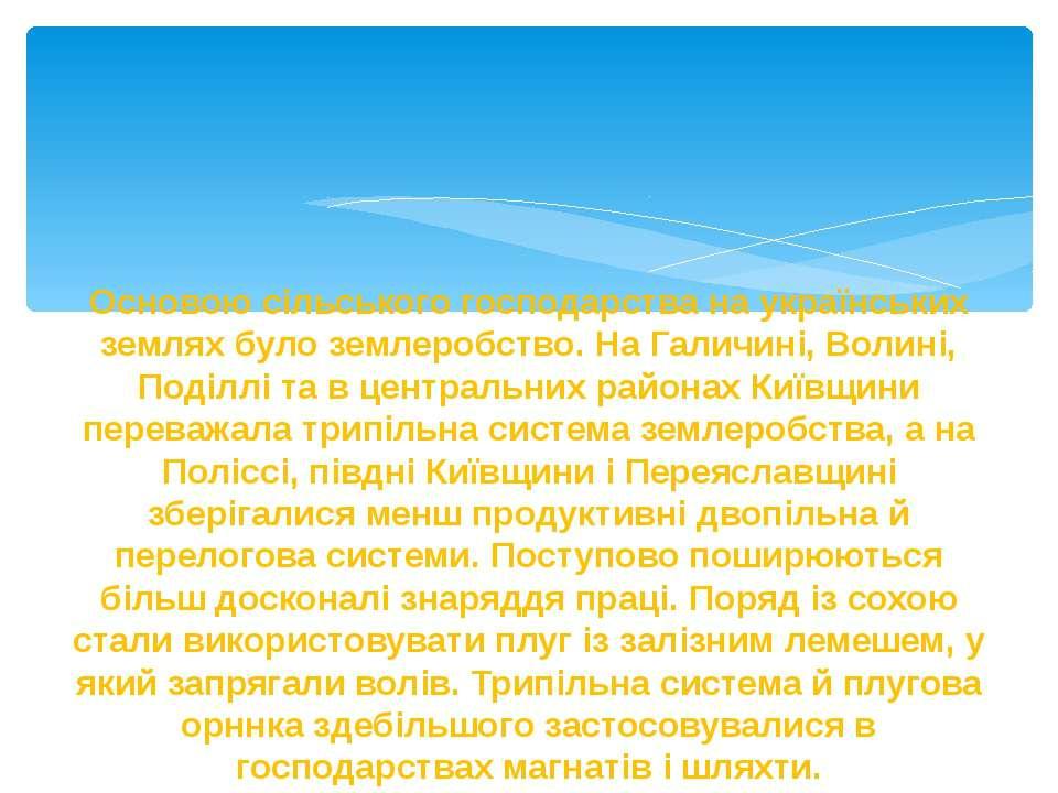 Основою сільського господарства на українських землях було землеробство. На Г...