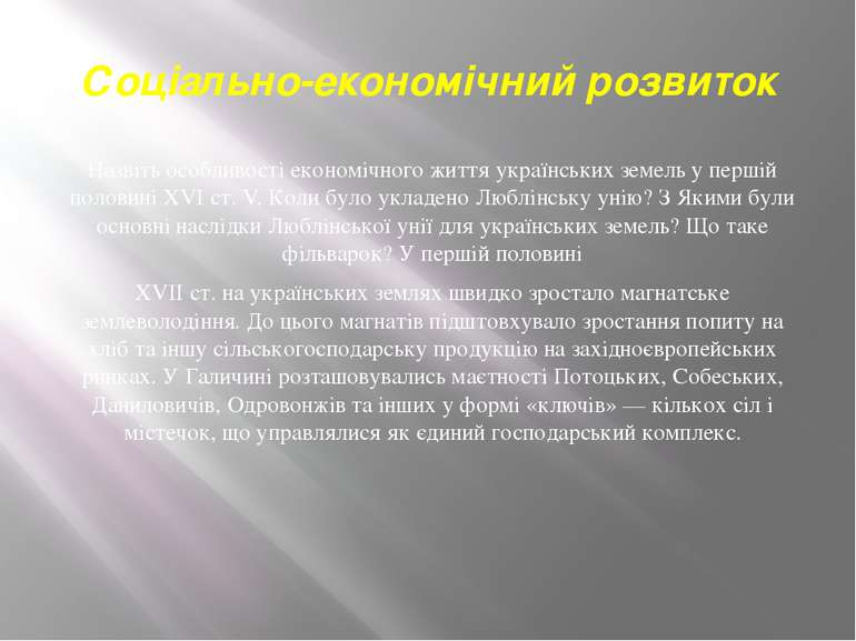 Соціально-економічний розвиток Назвіть особливості економічного життя українс...