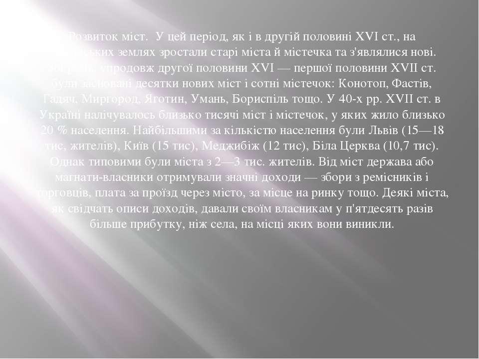 Розвиток міст. У цей період, як і в другій половині XVI ст., на українських з...