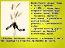 Висвітлення «білих плям» в історії країни: - в 1988 р. знову було порушено мо...