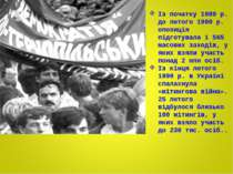 Із початку 1989 р. до лютого 1990 р. опозиція підготувала 1 565 масових заход...