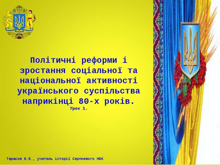 Політичні реформи і зростання соціальної та національної активності українськ...