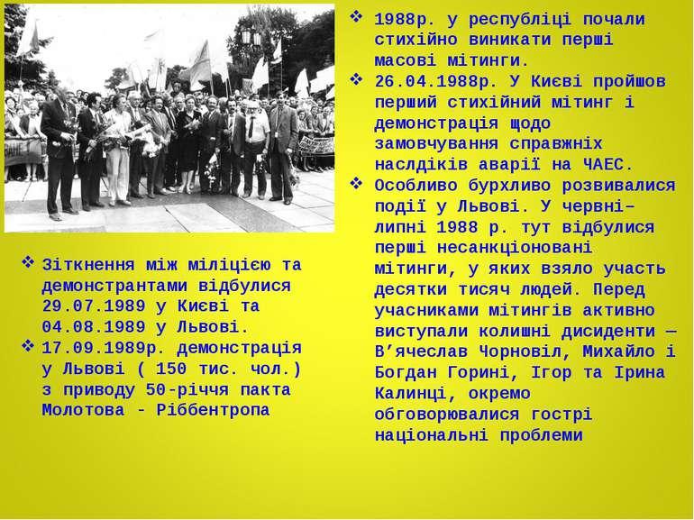 1988р. у республіці почали стихійно виникати перші масові мітинги. 26.04.1988...