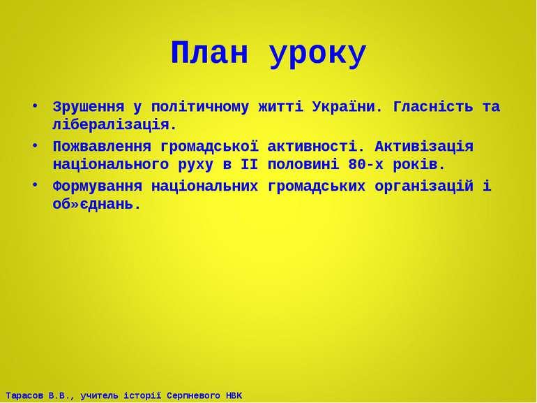 План уроку Зрушення у політичному житті України. Гласність та лібералізація. ...