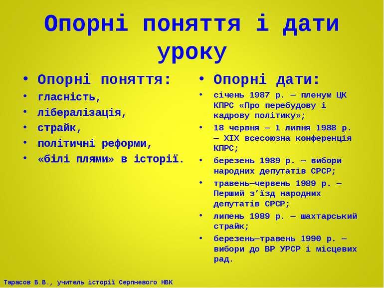 Опорні поняття і дати уроку Опорні поняття: гласність, лібералізація, страйк,...