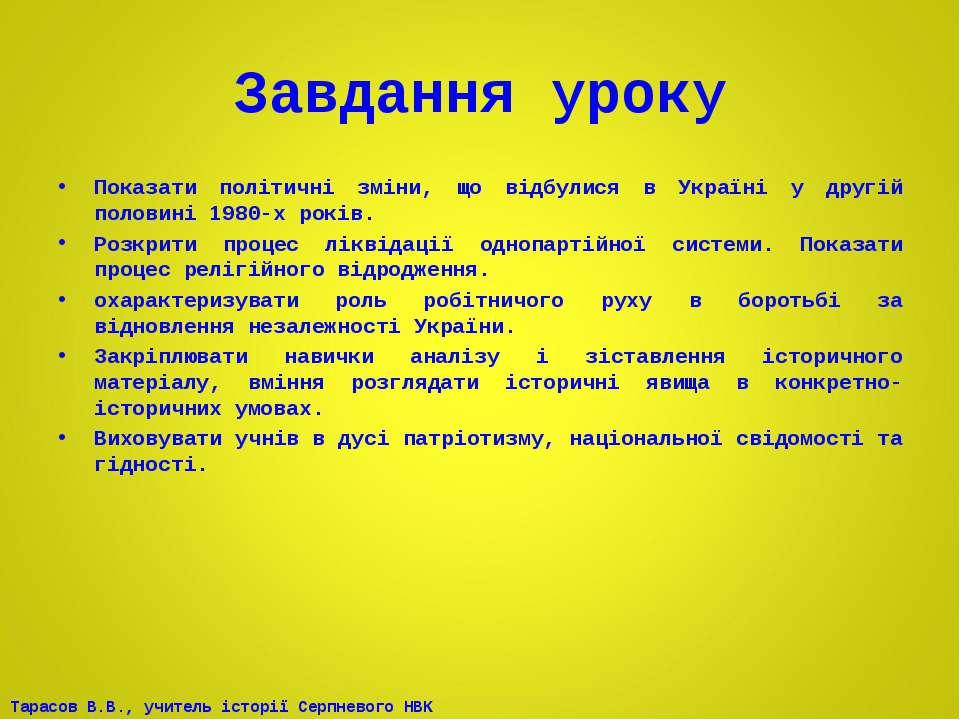 Завдання уроку Показати політичні зміни, що відбулися в Україні у другій поло...