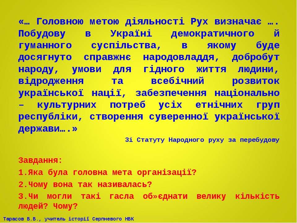 «… Головною метою діяльності Рух визначає …. Побудову в Україні демократичног...