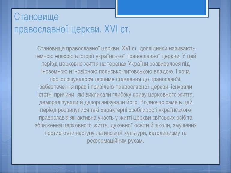 Становище православної церкви. XVI ст. Становище православної церкви. XVI ст....
