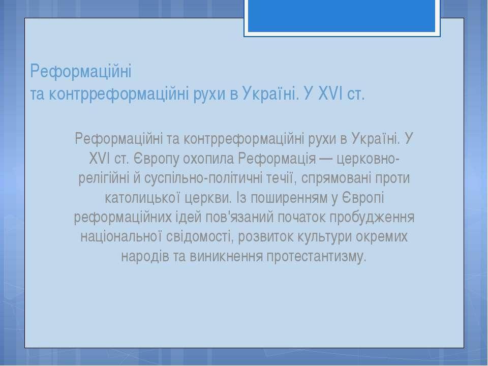 Реформаційні та контрреформаційні рухи в Україні. У XVI ст. Реформаційні та к...
