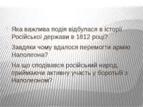 Яка важлива подія відбулася в історії Російської держави в 1812 році? Завдяки...