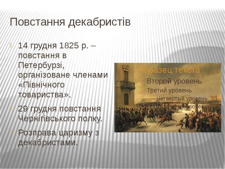 Повстання декабристів 14 грудня 1825 р. – повстання в Петербурзі, організован...