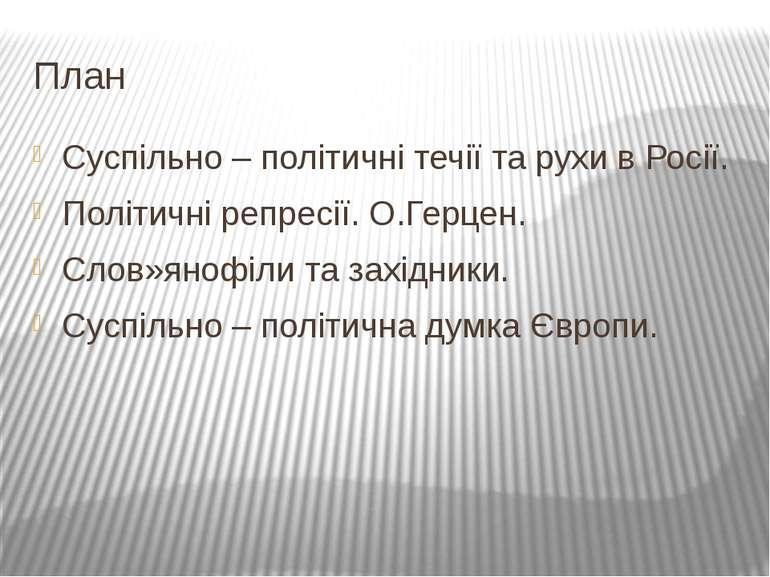 План Суспільно – політичні течії та рухи в Росії. Політичні репресії. О.Герце...