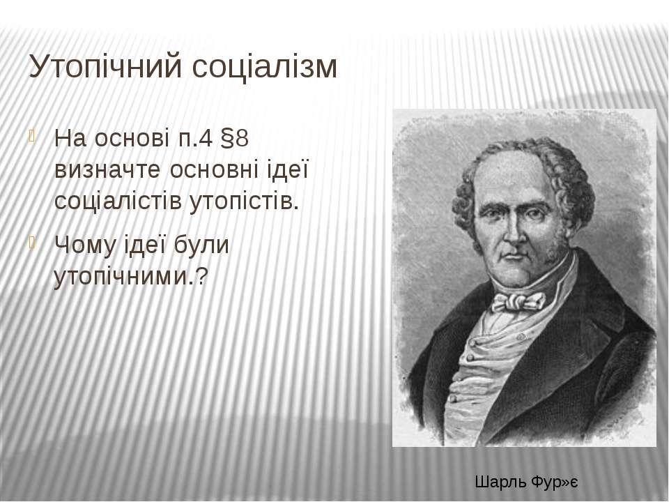 Утопічний соціалізм На основі п.4 §8 визначте основні ідеї соціалістів утопіс...