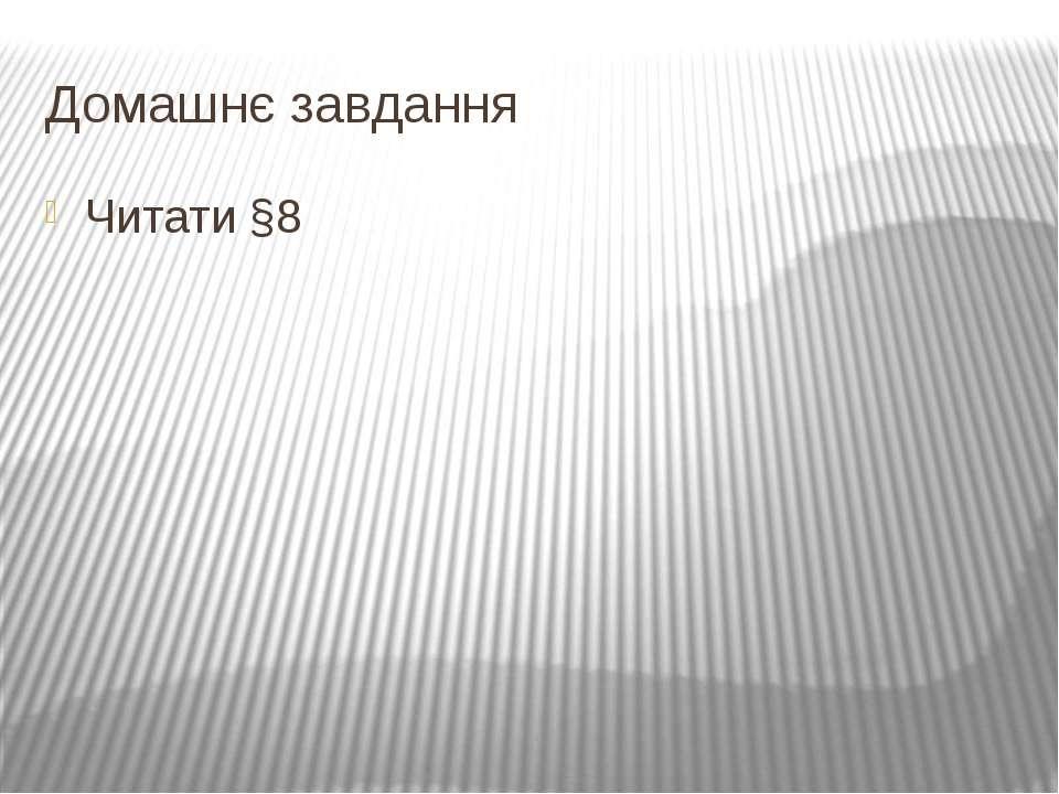 Домашнє завдання Читати §8