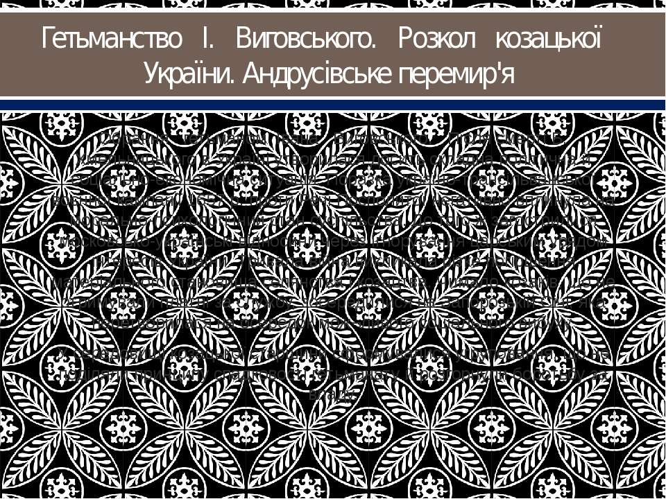 Гетьманство І. Виговського. Розкол козацької України. Андрусівське перемир'я ...