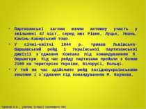 Партизанські загони взяли активну участь у звільнені 47 міст, серед них Рівне...