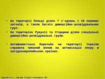 На території Польщі діяло 7 з'єднань і 26 окремих загонів, а також багато див...