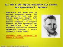 Дії УПА в цей період проходили під гаслом, яке проголосив Р. Шухевич: Домагат...