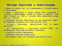 Методи боротьби з повстанцями — облави та арешти тих, хто підозрювався у спів...