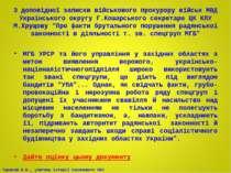 З доповідної записки військового прокурору військ МВД Українського округу Г.К...