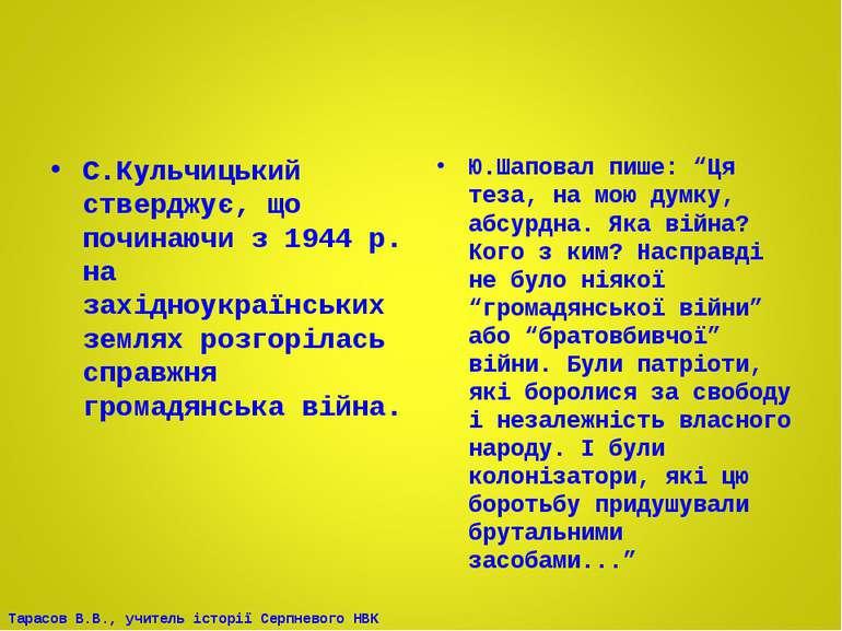 С.Кульчицький стверджує, що починаючи з 1944 р. на західноукраїнських землях ...